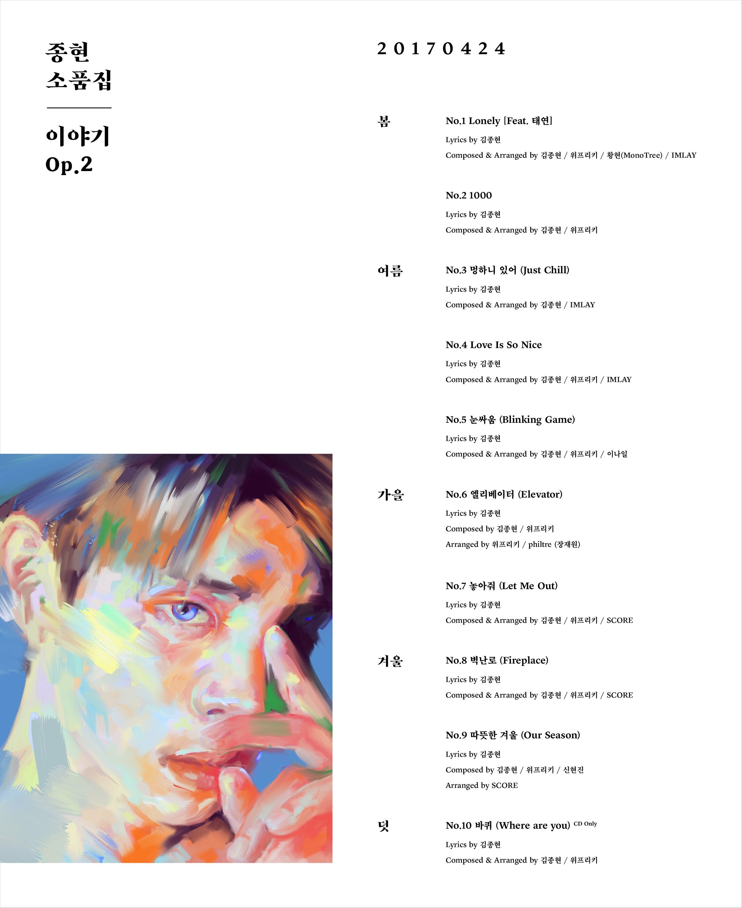 [tracklist]jonghyun-story