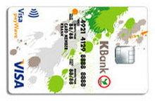 กสิกรไทย - บัตรเครดิตวีซ่าเพย์เวฟ