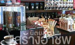 'ร้านกาแฟ' เปิดอย่างไร? ถึง MIX and Match แบบต้นทุนต่ำ ธุรกิจในฝันที่ไม่มีวันตาย