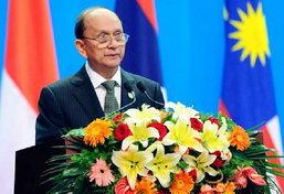 พม่าคึกคัก เตรียมเปิดฉากประชุมอาเซียนซัมมิทครั้งแรก เปิดตัวประเทศอย่างเป็นทางการ