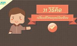 31 วิธีคิดเปลี่ยนชีวิตมนุษย์เงินเดือน