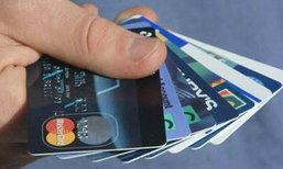 หนี้บัตรเครดิตก็มี หนี้ผ่อนบ้านก็มา แก้ปัญหายังไงดี?