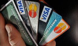 ใช้บัตรเครดิตอย่างไรไม่ให้เป็นหนี้