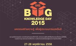SME Thailand จัดงานมหกรรมความรู้ เพื่อผู้ประกอบการSME ส่งท้ายปี 2015