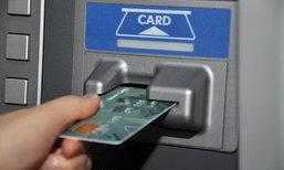 คิดให้ดีก่อน กดเงินสดจากบัตรเครดิต