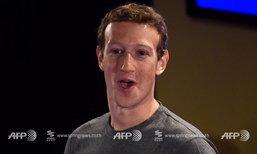 """""""มาร์ค ซัคเคอร์เบิร์ก"""" ขึ้นแท่นรวยอันดับ 4 ของโลกแล้ว!"""
