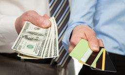 มา ปลดหนี้บัตรกดเงินสด กัน!