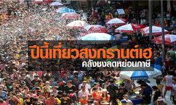 ปีนี้เที่ยวสงกรานต์เฮ! คลังชงลดหย่อนภาษี หวังกระตุ้นท่องเที่ยว