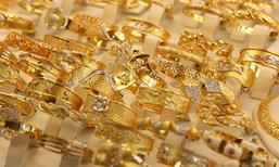 ราคาทองปรับแล้ว 2 ครั้ง ร่วงต่อเนื่อง 250 บาท ทองรูปพรรณขายออก 21,000 บาท
