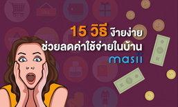15 วิธีง๊ายง่ายช่วย ลดค่าใช้จ่าย ในบ้าน