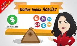 Dollar Index คืออะไร