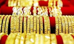 ราคาทองดิ่ง 300 บาท กดทองรูปพรรณขายออก 21,950 บาท