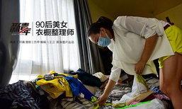 อาชีพรับจ้างจัดตู้เสื้อผ้าในจีน รายได้ดี ลูกค้าเพียบ