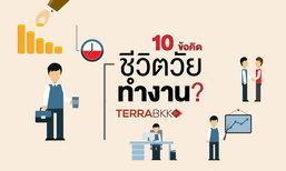 10 ข้อคิด ชีวิตวัยทำงาน ?