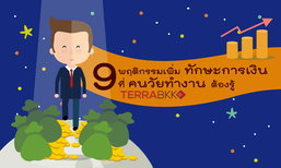 9 พฤติกรรมเพิ่มทักษะการเงิน ที่คนวัยทำงานต้องรู้
