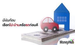 มีเงินก้อน เลือกโปะบ้านหรือรถก่อนดี