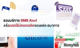 รวมบริการ SMS Alert แจ้งยอดใช้บัตรเครดิตของแต่ละธนาคาร