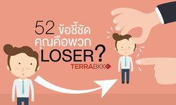 52 ข้อชี้ชัด คุณคือพวก Loser ?