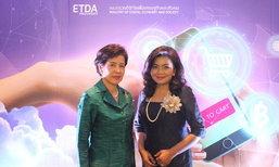 """เอ็ตด้า จัด """"Thailand e-Commerce Week"""" ยกระดับ SMEs-OTOP ไทยสู้ตลาดโลก"""