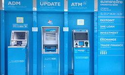 กรุงไทยปิดระบบอิเล็กทรอนิกส์ชั่วคราว 8 – 9 ตุลาคมนี้