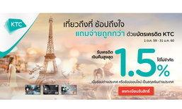 ใช้บัตรเครดิตต่างประเทศ กับโปรสุดคุ้ม จาก  KTC
