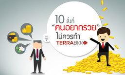"""10 สิ่งที่ """"คนอยากรวย"""" ไม่ควรทำ"""
