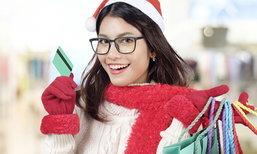 ซื้อของขวัญปีใหม่ ด้วยบัตรเครดิต แบบไม่ต้องเป็นหนี้