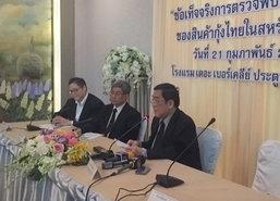 กรมประมงยันสินค้ากุ้งไทยมีมาตรฐาน