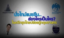 นั่งไทม์เเมชชีน..ส่องใครเป็นใคร? ในคดีกรุงไทยปล่อยกู้กฤษดานคร
