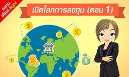เปิดโลกการลงทุน (ตอน 1)