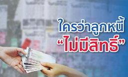 3 สิทธิที่ลูกหนี้ต้องรู้! เพื่อกู้เงินแบบไม่เจ็บตัว
