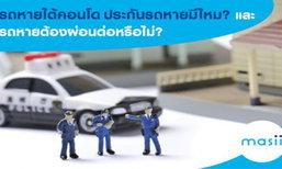 รถหายใต้คอนโดประกันรถหายมีไหม? และ รถหายต้องผ่อนต่อหรือไม่?