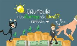 มีเงินก้อนโตควร เก็บทำทุน หรือ โปะหนี้ ?