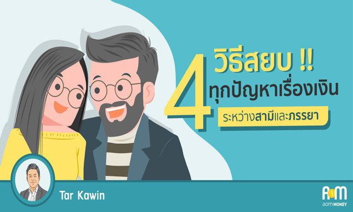 """""""4 วิธีสยบ!! ทุกปัญหาเรื่องเงินระหว่างสามีและภรรยา"""""""