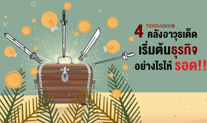 4 คลังอาวุธเด็ด เริ่มต้นธุรกิจ อย่างไรให้รอด!!