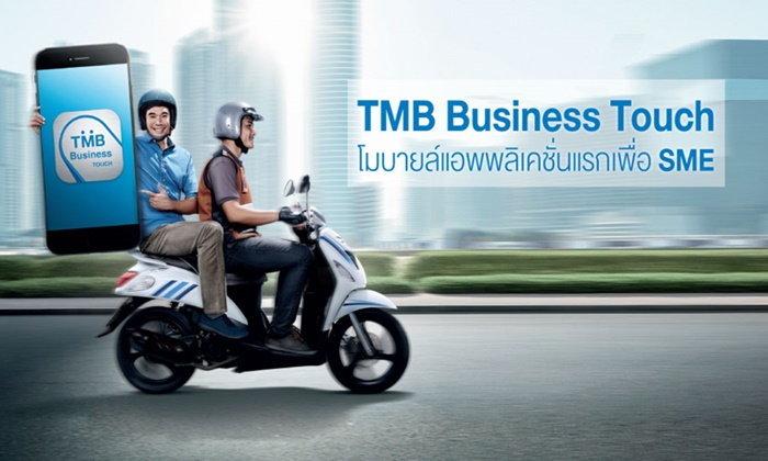 ทีเอ็มบี ส่ง TMB Business Touch โมบายล์แอพพลิเคชั่นแรกเพื่อ SMEs โดยเฉพาะ