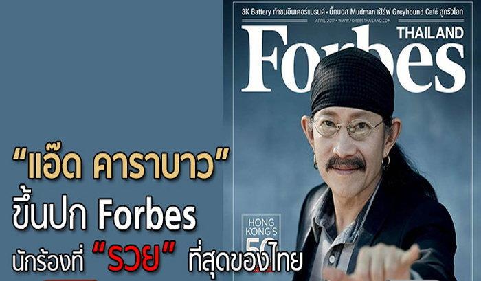 """""""แอ๊ด คาราบาว"""" ขึ้นปก Forbes นักร้องที่ """"ร่ำรวย"""" ที่สุดของไทย"""