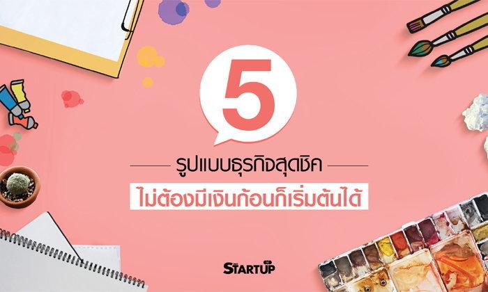 5 รูปแบบธุรกิจสุดชิค ไม่ต้องมีเงินก้อนก็เริ่มต้นได้