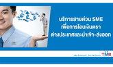 """ทีเอ็มบี เปิด """"สายด่วน SME เพื่อการโอนเงินตราต่างประเทศและนำเข้า-ส่งออก"""" โทร. 02-676-8030"""