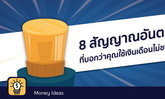 8 สัญญาณอันตรายที่บอกว่าคุณ 'ใช้เงินเดือนไม่ชนเดือน'