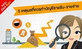 5 เหตุผลที่ควรทำบัญชีรายรับ รายจ่าย