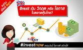 Brexit เป็นวิกฤตหรือโอกาสในตลาดหุ้นไทย?