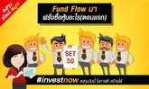 Fund Flow มา ฝรั่งซื้อหุ้นอะไร(ตอนแรก)