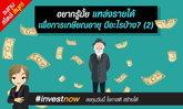อยากรู้มั้ย แหล่งรายได้เพื่อการเกษียณอายุ มีอะไรบ้าง? (2)
