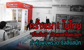 """ครั้งแรก! ในไทย """"ซีไอเอ็มบี"""" เปิดแบงก์ในเซเว่นฯ ทำหุ้นพุ่งพรวด ซิลลิงสนิท"""