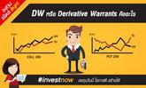 DW หรือ Derivative Warrants คืออะไร