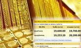 ราคาทองคงที่รูปพรรณขายออก20,200บาท