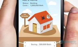 Dream Maker แอพฯ สร้างฝันการออมเงิน