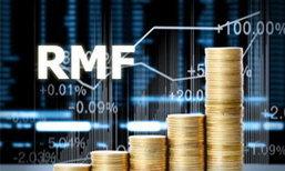 ภาษีและการบริหารการเงิน[ซีรีส์] ตอน RMF ลงทุนอย่างไร จึงคุ้มค่า....ใครเหมาะจะลงทุน?