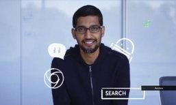 รับเละ! 'Google' ตบรางวัล CEO ด้วยหุ้น 7,200 ล้านบาท